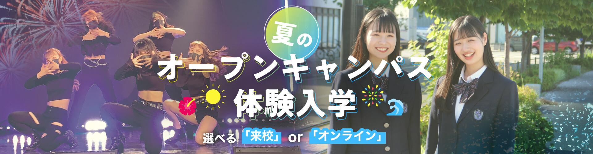 選べる「来校」or「オンライン」 OPENCAMPUS