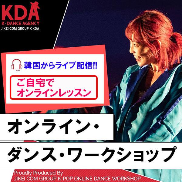 【オンライン】韓国からライブ配信!ダンス・ワークショップ