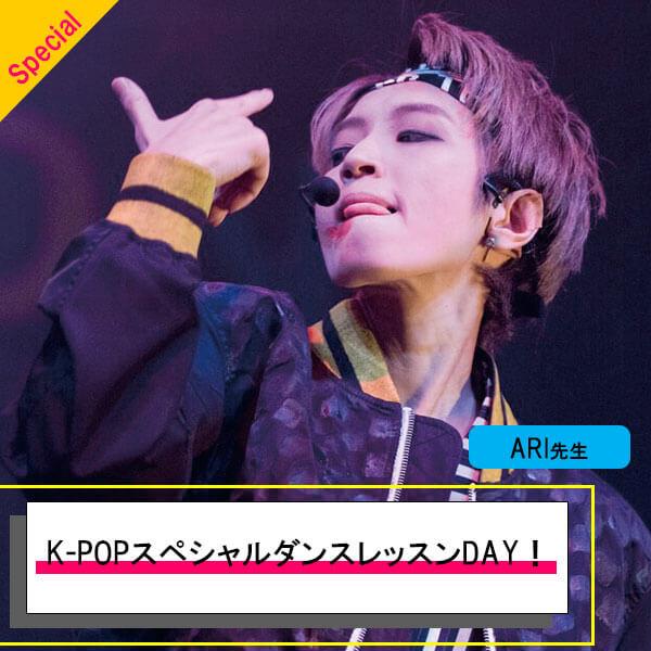 【来校型】K-POPフェススペシャルゲストDAY_ARI先生