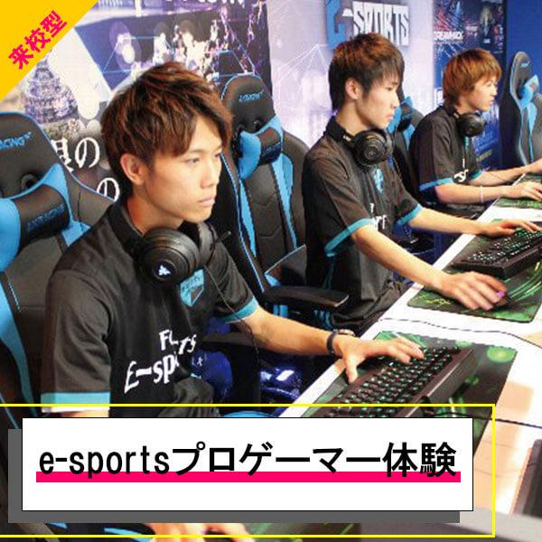 【来校型】e-sportsプロゲーマー体験~「リーグ・オブ・レジェンド」「Overwatch」~