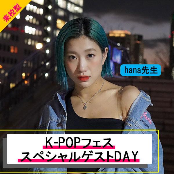 【来校型】K-POPフェススペシャルゲストDAY_hana先生
