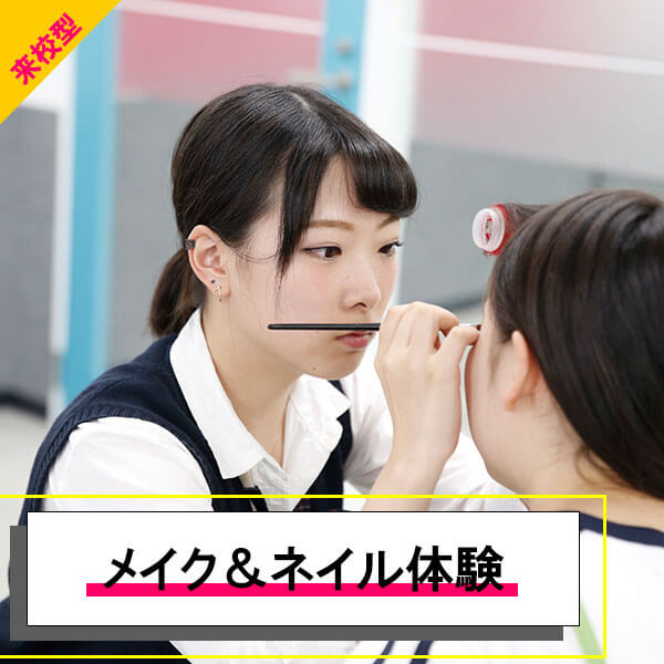 【来校型】メイク&ネイル体験