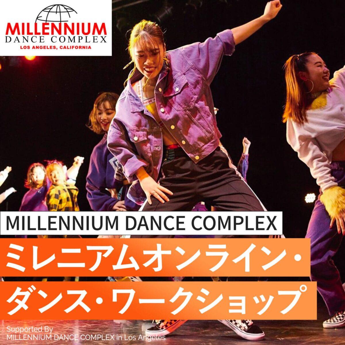 【オンライン】ミレニアム オンライン・ダンス・ワークショップ
