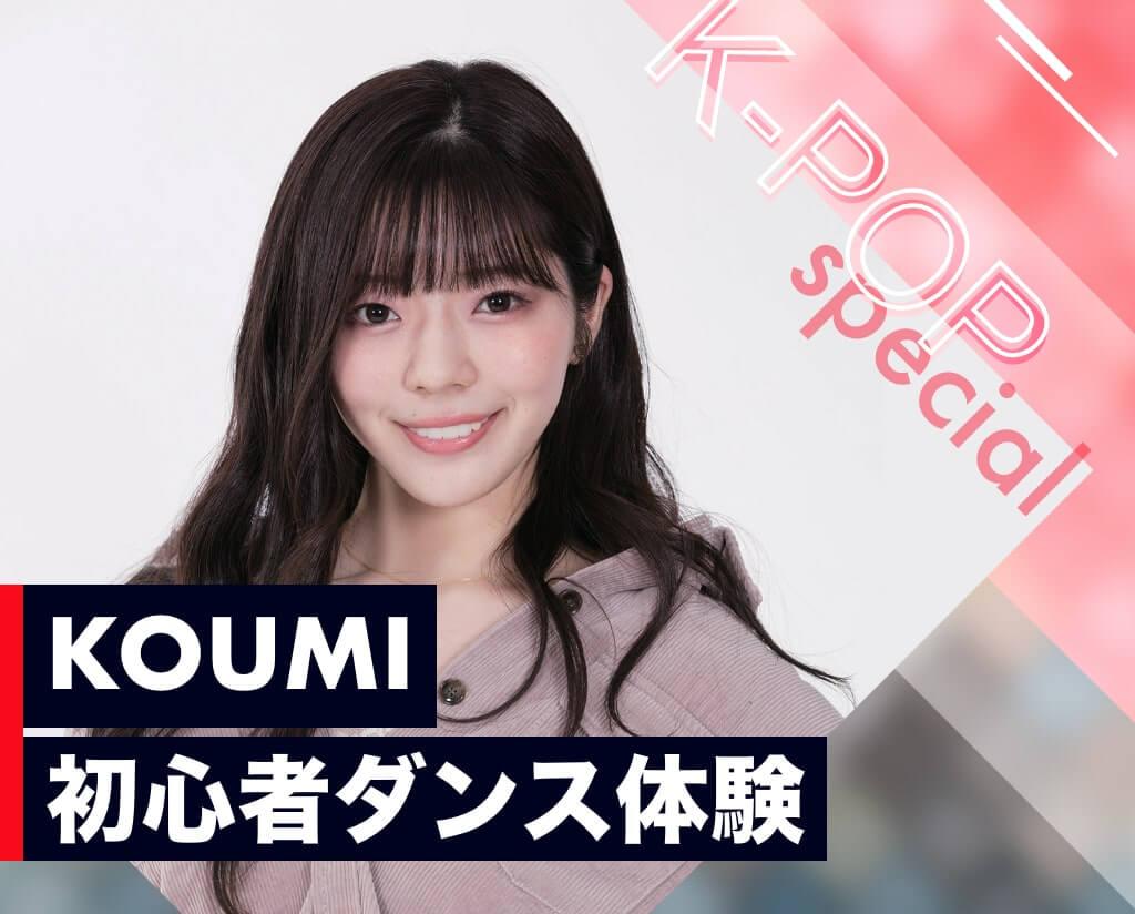 KOUMI先生によるK-POP・アイドル初心者ダンス体験