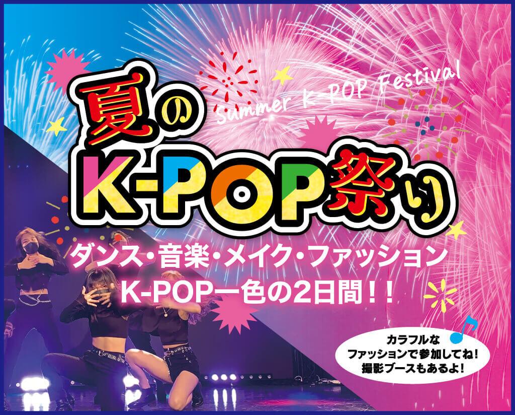 夏のK-POP祭り