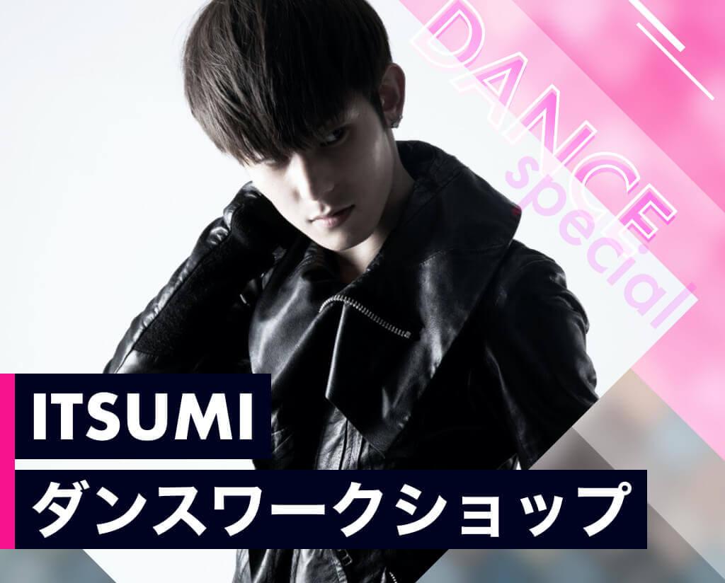 ITSUMI先生ダンスワークショップ