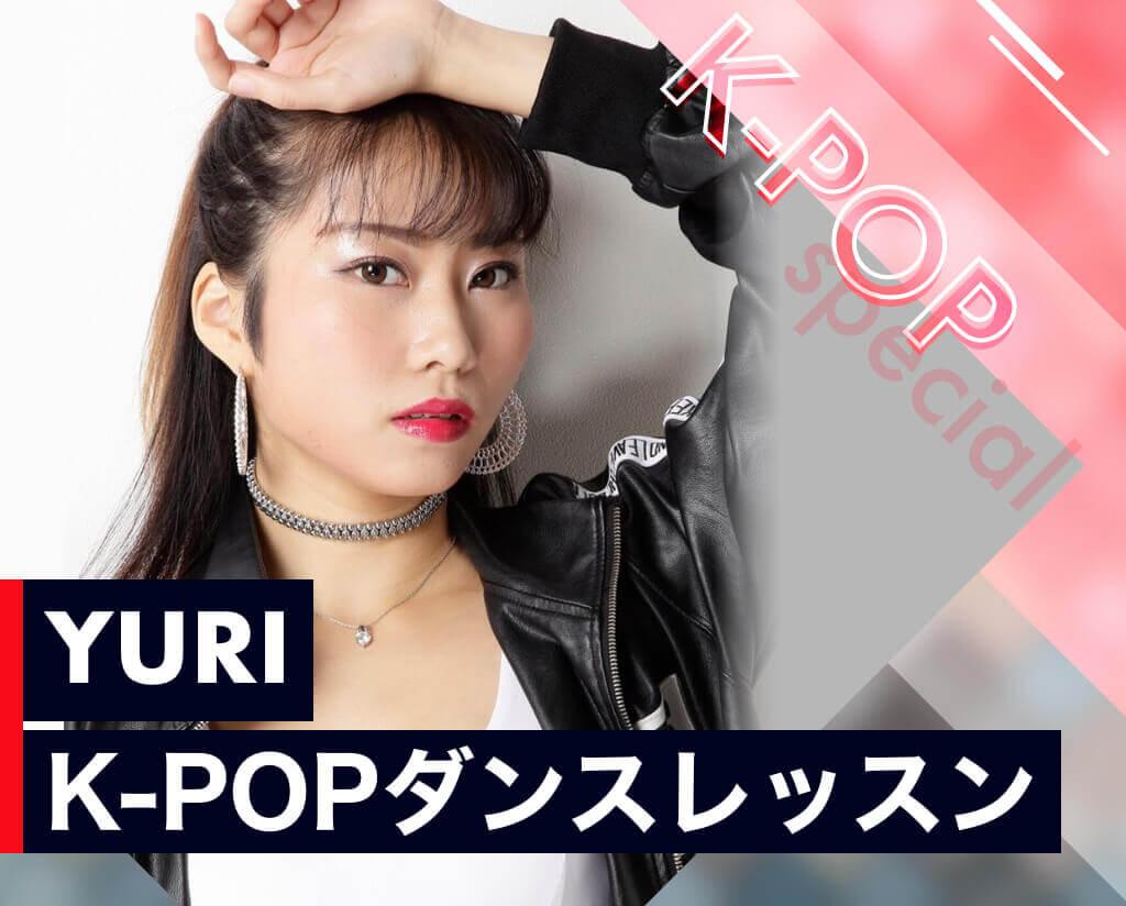 YURI K-POPダンスレッスン