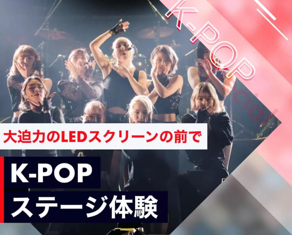K-POPステージ体験