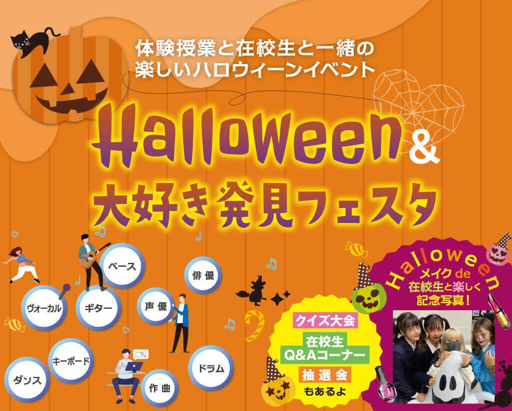 Halloween&大好き発見フェスタ
