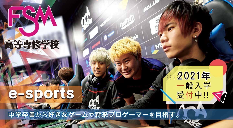 e-sports_ol