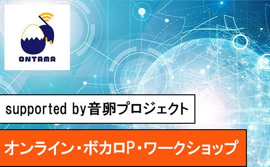 オンライン・ボカロP・ワークショップ_レコメンド