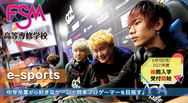 e-sports_olメインビジュアル - コピー