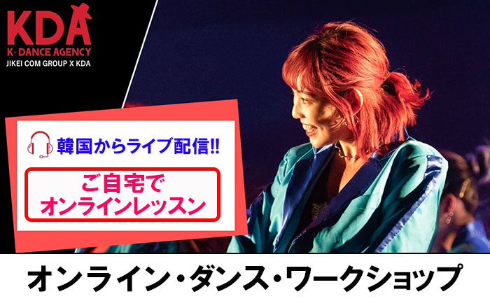オンライン・ダンス・ワークショップ-レコメンド2