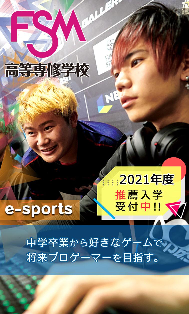 メインビジュアルe-sports_SP