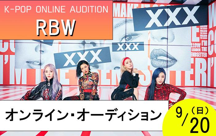 RBWオンライン・ダンス・ワークショップ-(1)