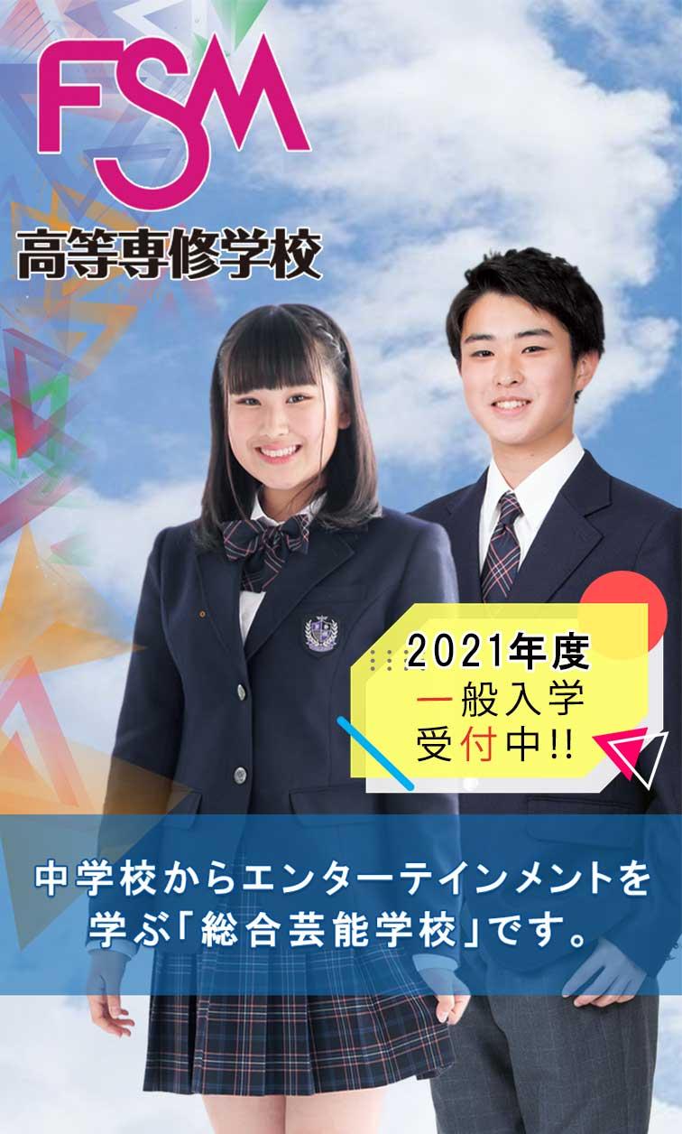 男女2人(SP)