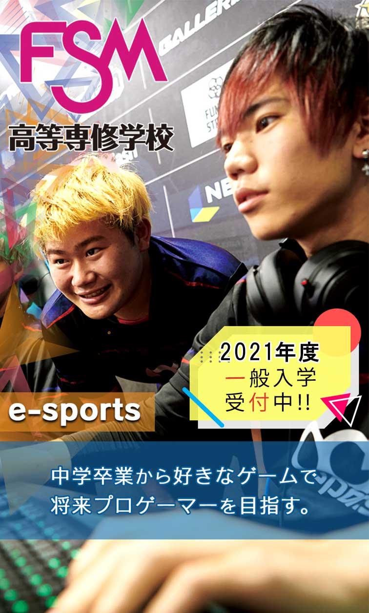 e-sports(SP)