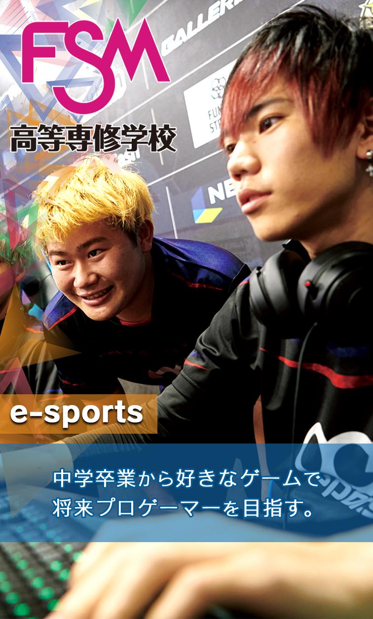 e-sports_sp